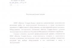 Отзыв ЛДЦ МИБС